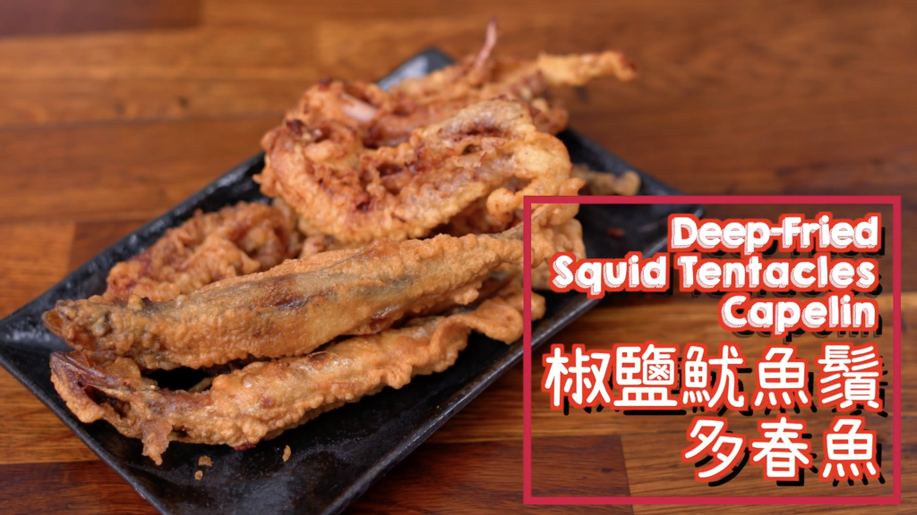 椒鹽魷魚鬚/多春魚 Deep-Fried Squid Tentacles/Capelin with Spiced Salt and Pepper