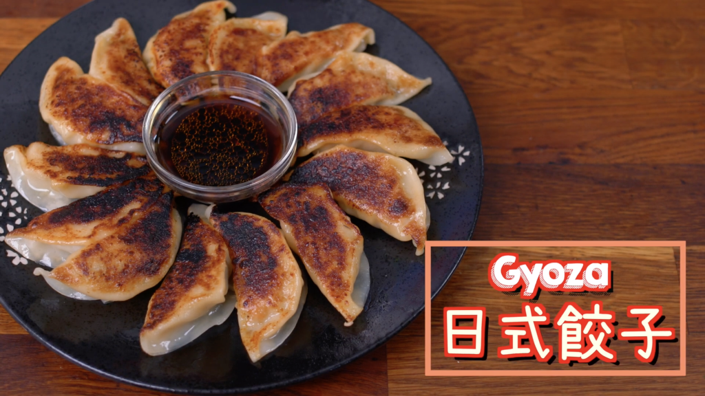 日式餃子Gyoza