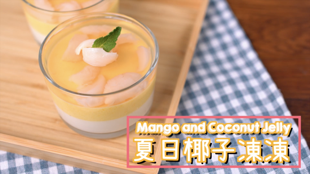 夏日椰子凍凍 Mango and Coconut Jelly