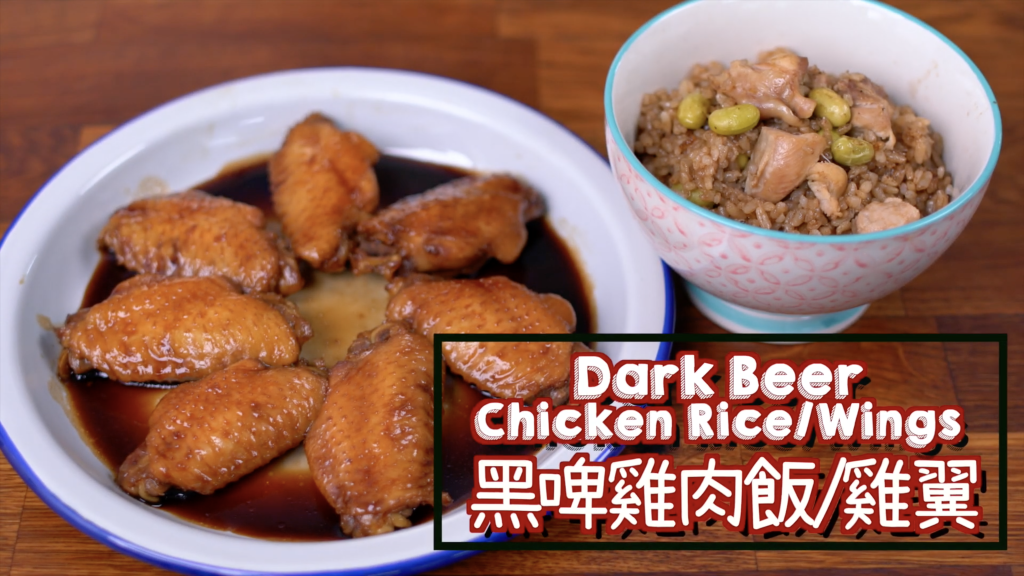 黑啤雞翼雞肉飯 Dark Beer Chicken Wings Rice