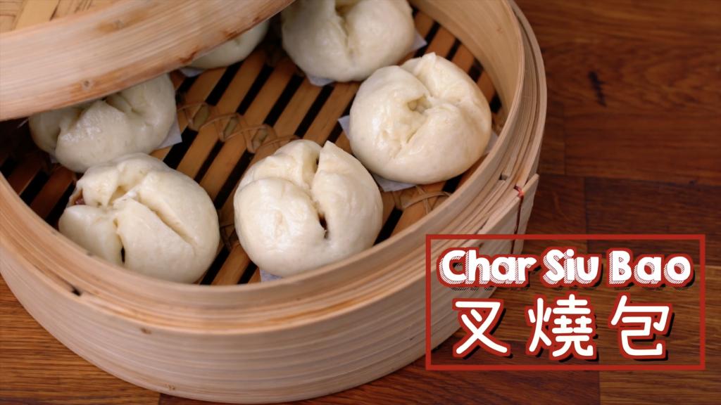叉燒包 Char Siu Bao