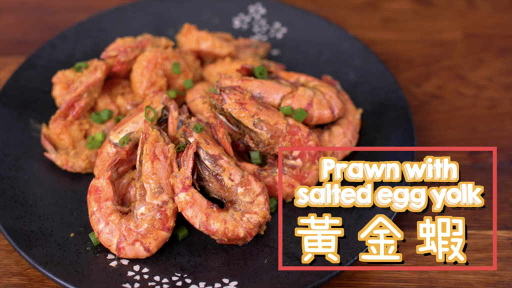 黃金蝦 Prawn with salted egg yolk