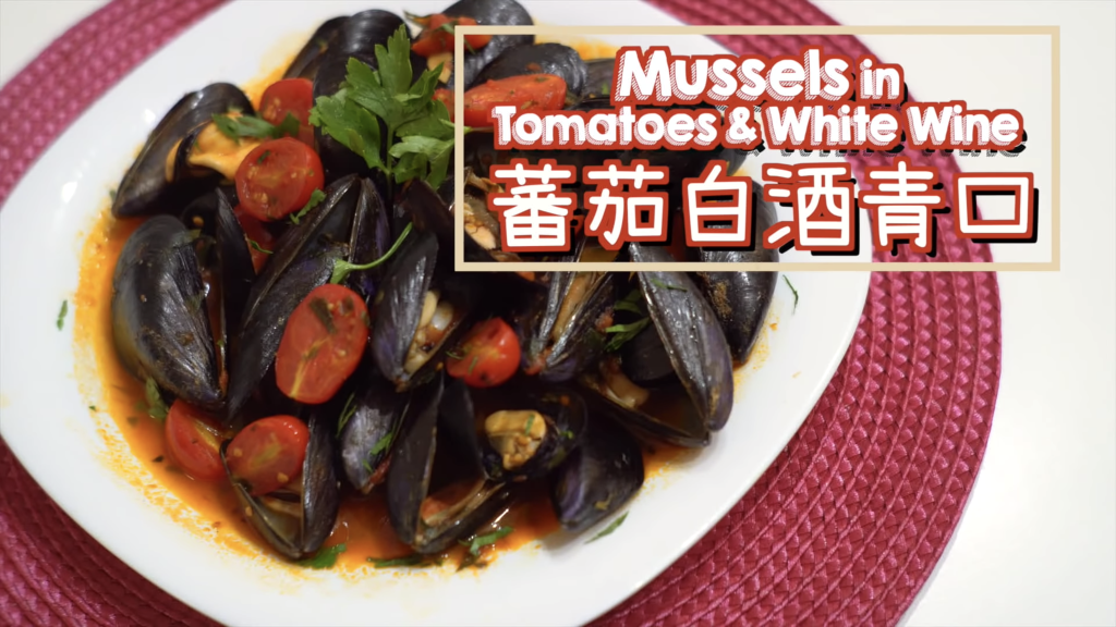 蕃茄白酒青口 Mussels in Tomatoes & White Wine