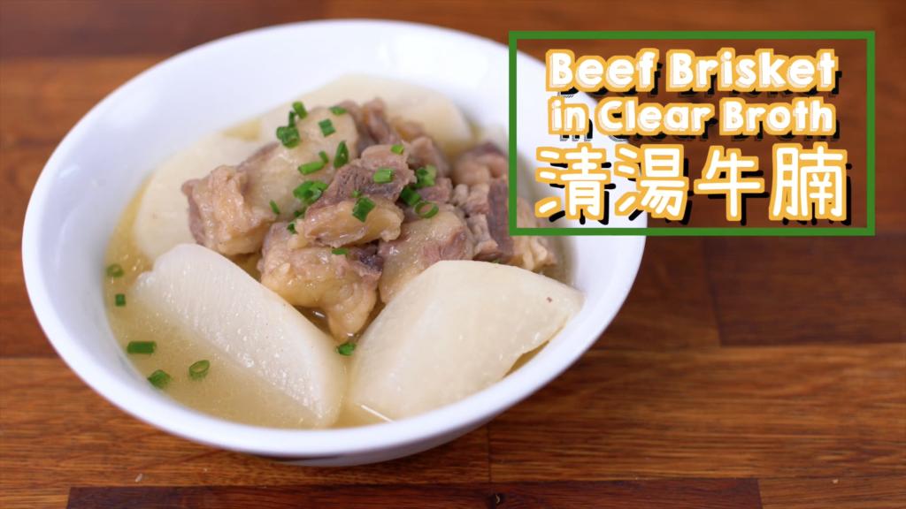 清湯牛腩 Beef Brisket in Clear Broth