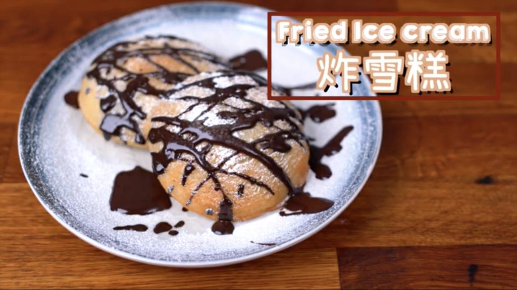 炸雪糕 Fried Ice Cream