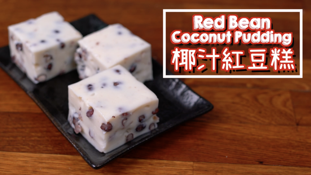 紅豆椰汁糕 Red Bean Coconut Pudding