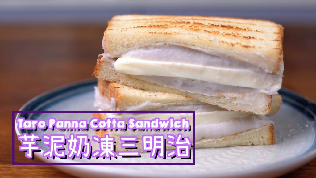 芋泥奶酪三明治 Taro Panna Cotta Sandwich