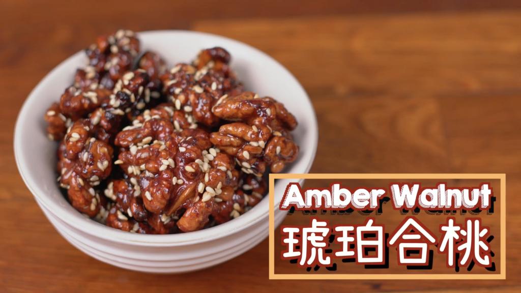 琥珀合桃 Amber Walnut