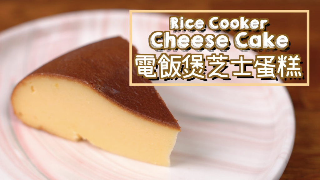 電飯煲芝士蛋糕 Rice Cooker Cheese Cake