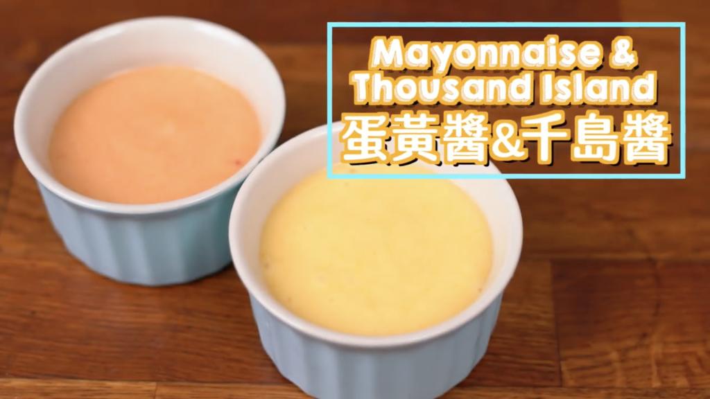 蛋黃醬&千島醬 Mayonnaise & Thousand Island Dressing