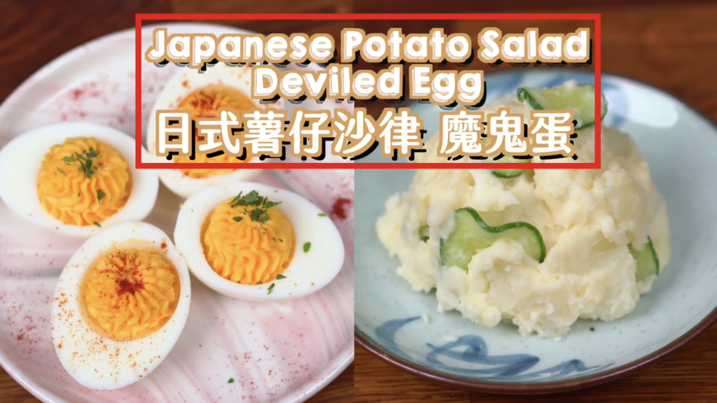 日式薯仔沙律 Japanese Potato Salad &魔鬼蛋 Deviled Egg