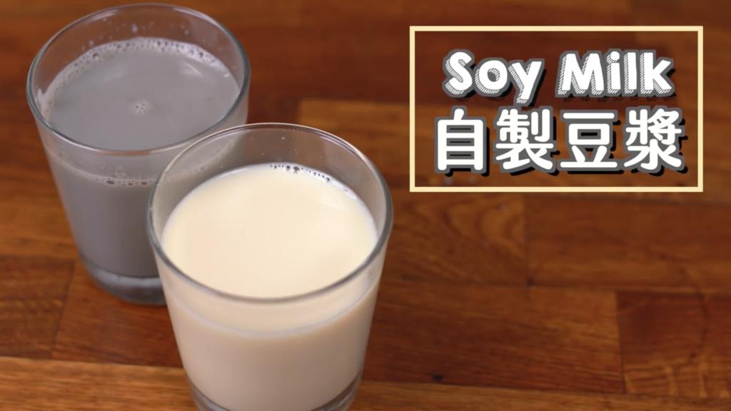 黑白豆漿 Soy Milk