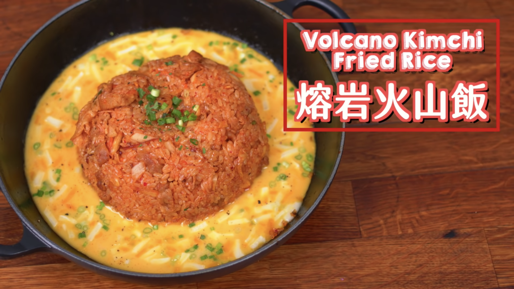 熔岩火山飯 Volcano Kimchi Fried Rice