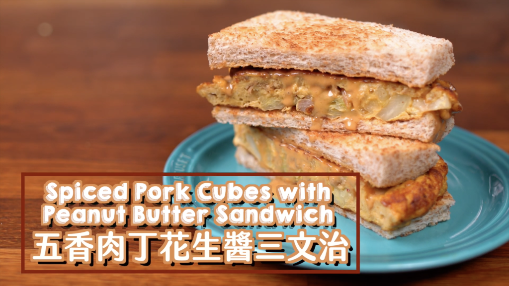 流心肉丁多士 Spiced Pork Cubes with Sandwish
