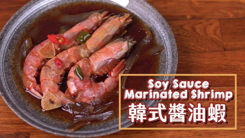 韓式醬油蝦 Soy Sauce Marinated Shrimp