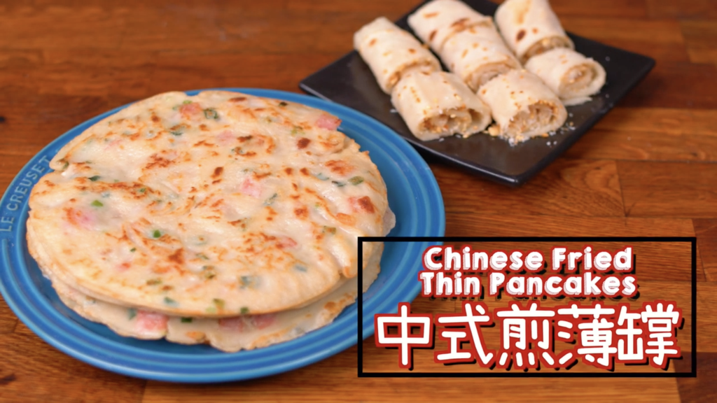 中式煎薄罉 Fried Chinese Pancake