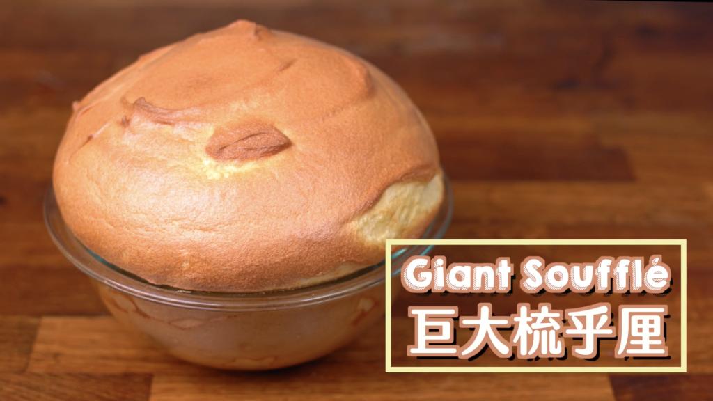 港式巨大梳乎厘 Giant Soufflé
