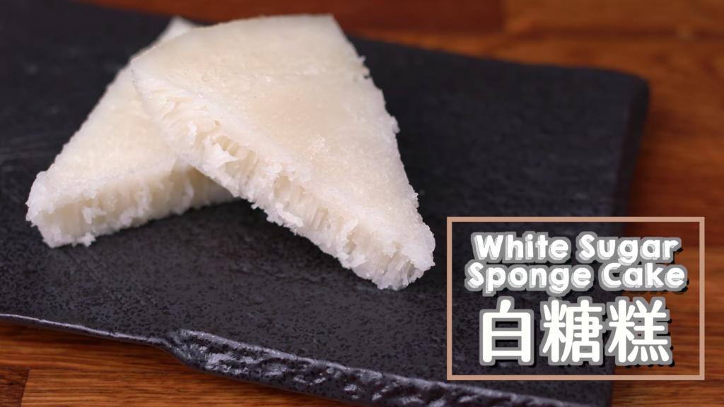 白糖糕 White Sugar Sponge Cake