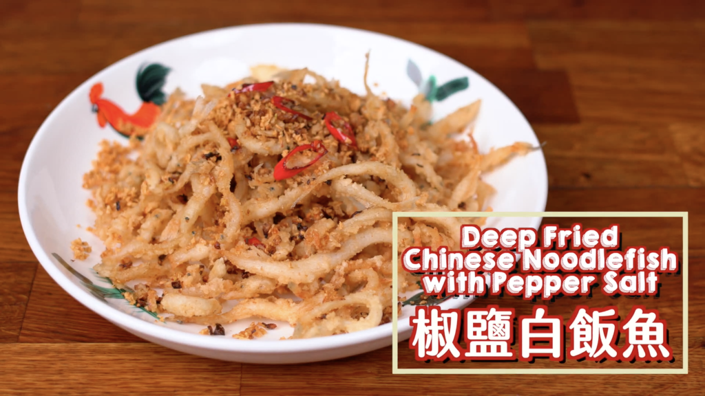 椒鹽白飯魚 Deep Fried Noodlefish with Pepper Salt