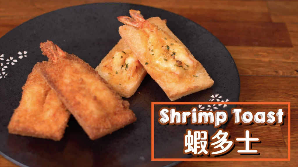 蝦多士 Shrimp Toast