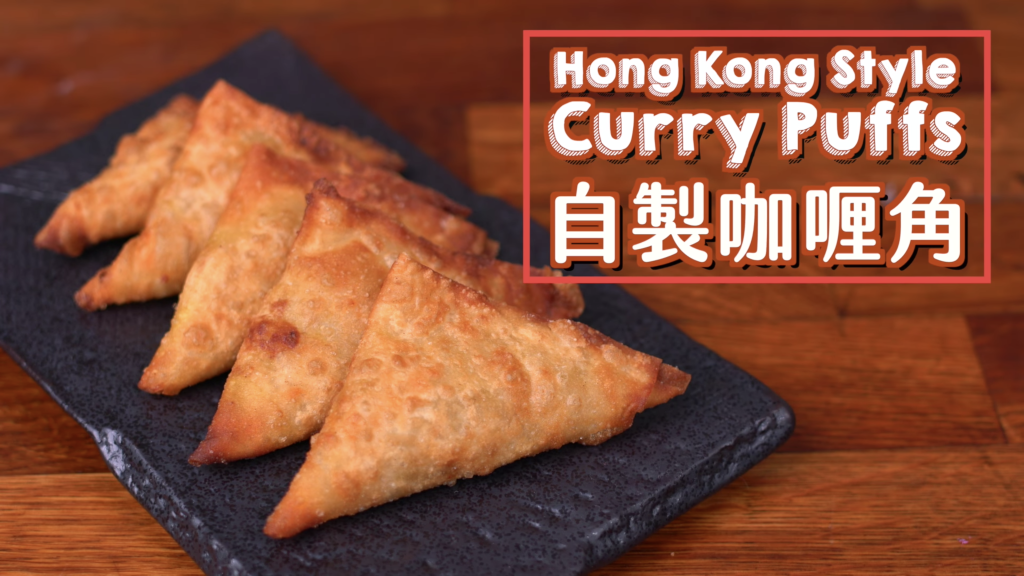 港式咖喱角 Hong Kong Style Curry Puffs