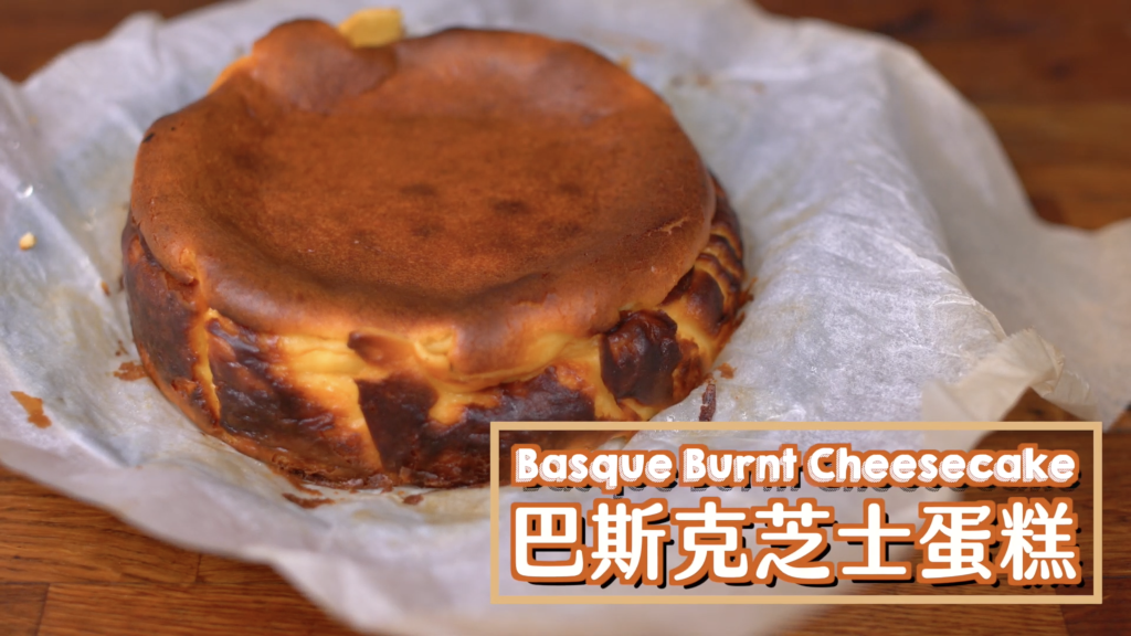 巴斯克芝士蛋糕 Basque Burnt Cheesecake