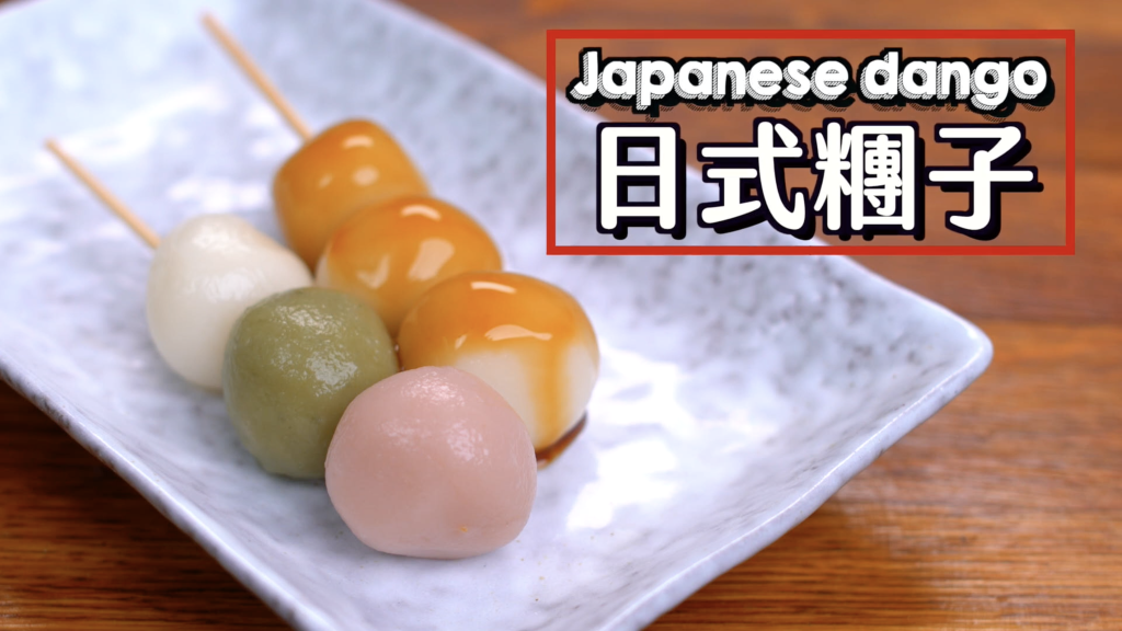 日式糰子 Japanese Dango