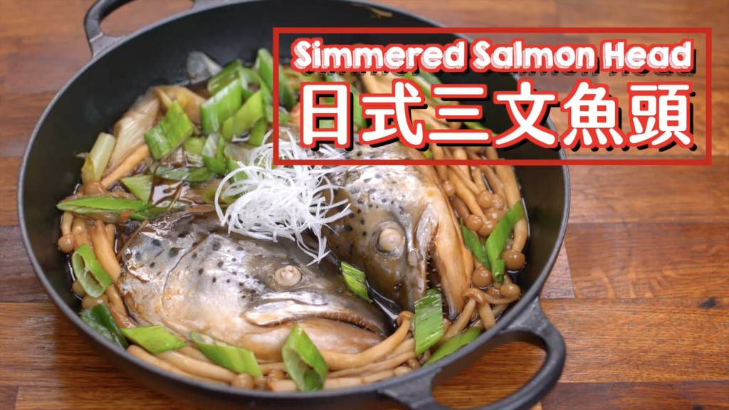 日式三文魚頭 Simmered Salmon Head