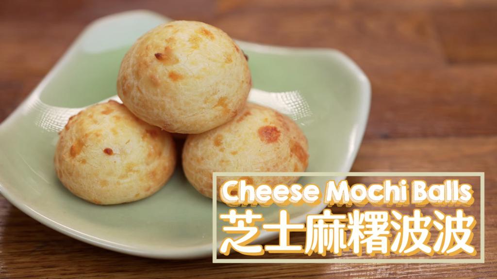 芝士麻糬波波 Cheese Mochi Balls