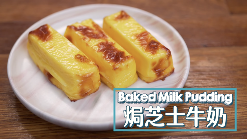 焗芝士牛奶 Baked Milk Pudding