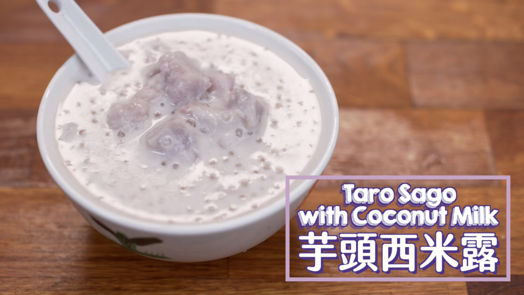 芋頭西米露 Taro Sago with Coconut Milk
