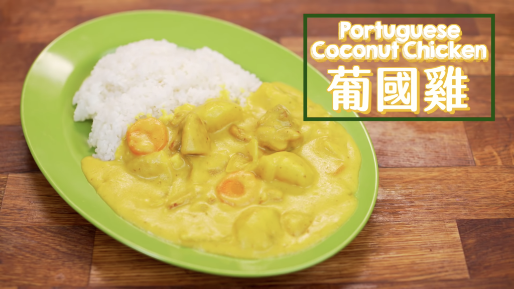 葡國雞 Portuguese Coconut Chicken