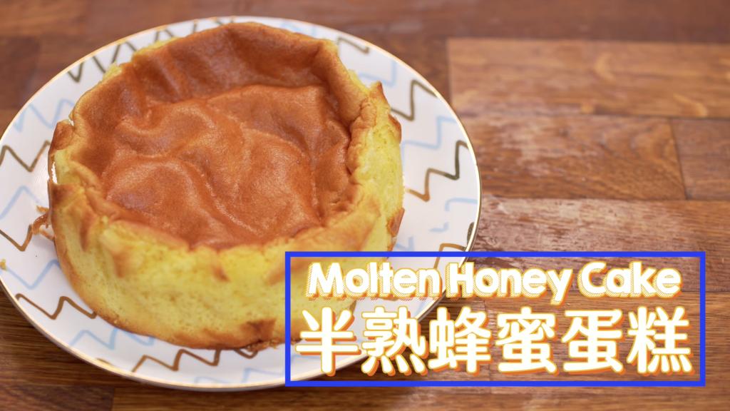 半熟蜂蜜蛋糕 Molten Honey Cake