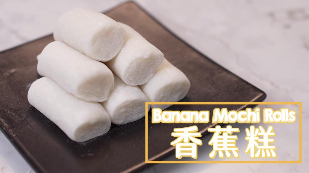 香蕉糕 Banana Mochi Rolls
