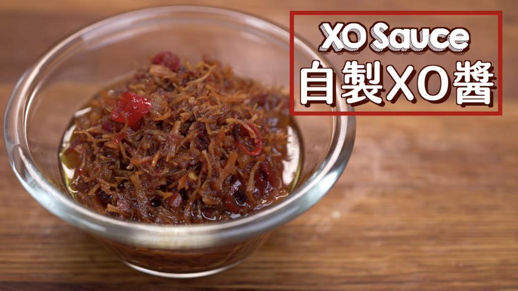 自製XO醬 XO Sauce