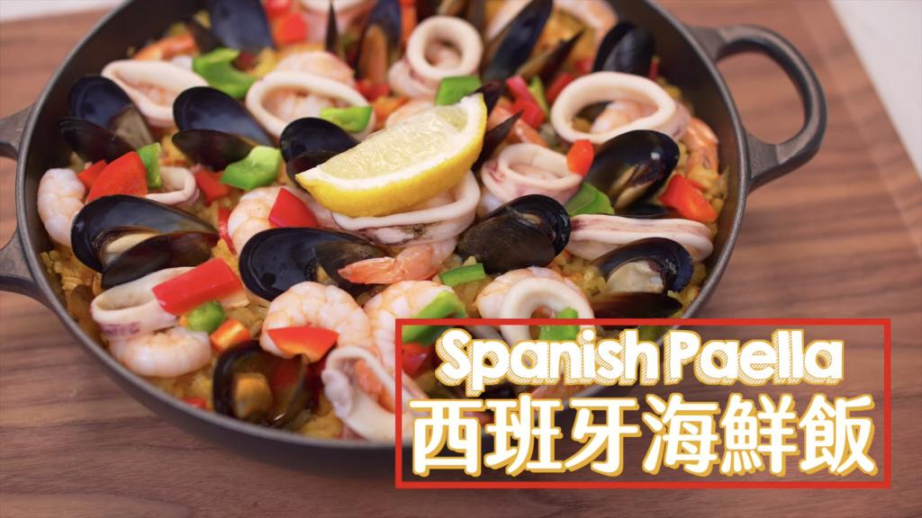 西班牙海鮮飯 Spanish Paella
