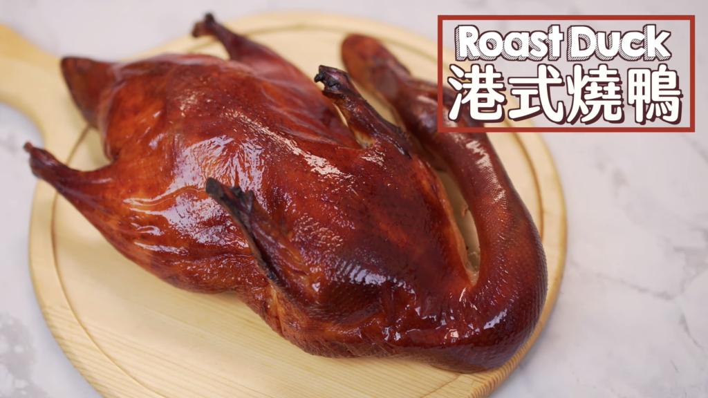 港式燒鴨 Roast Duck