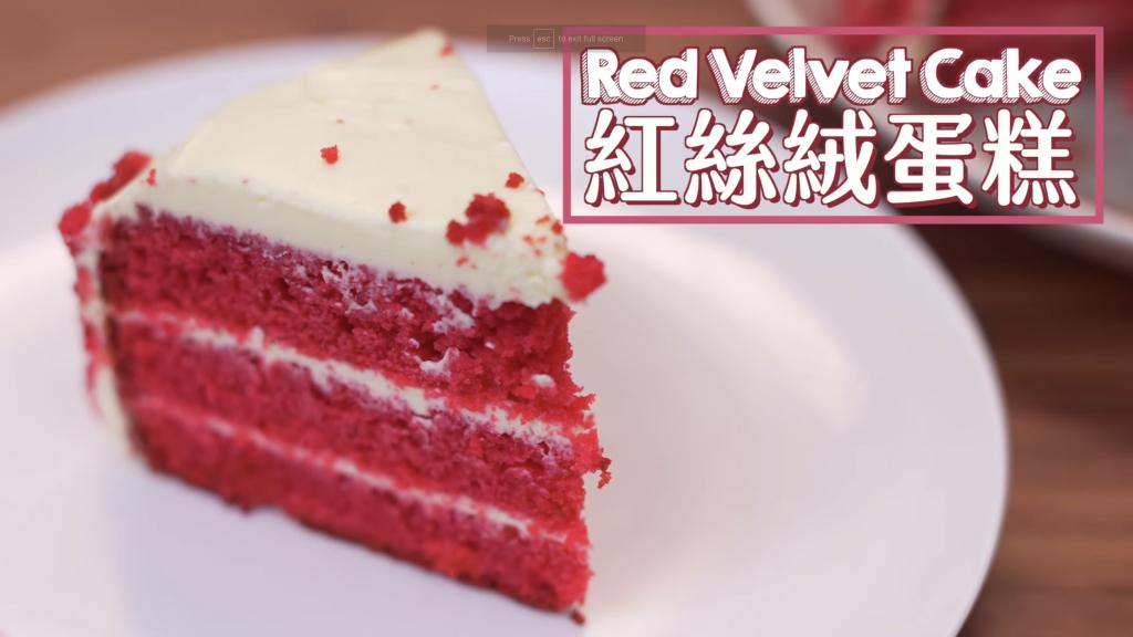 紅絲絨蛋糕 Red Velvet Cake