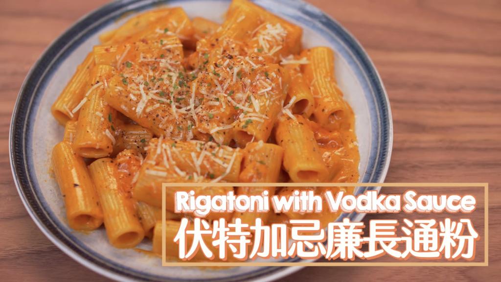 伏特加忌廉長通粉 Rigatoni with Vodka Sauce