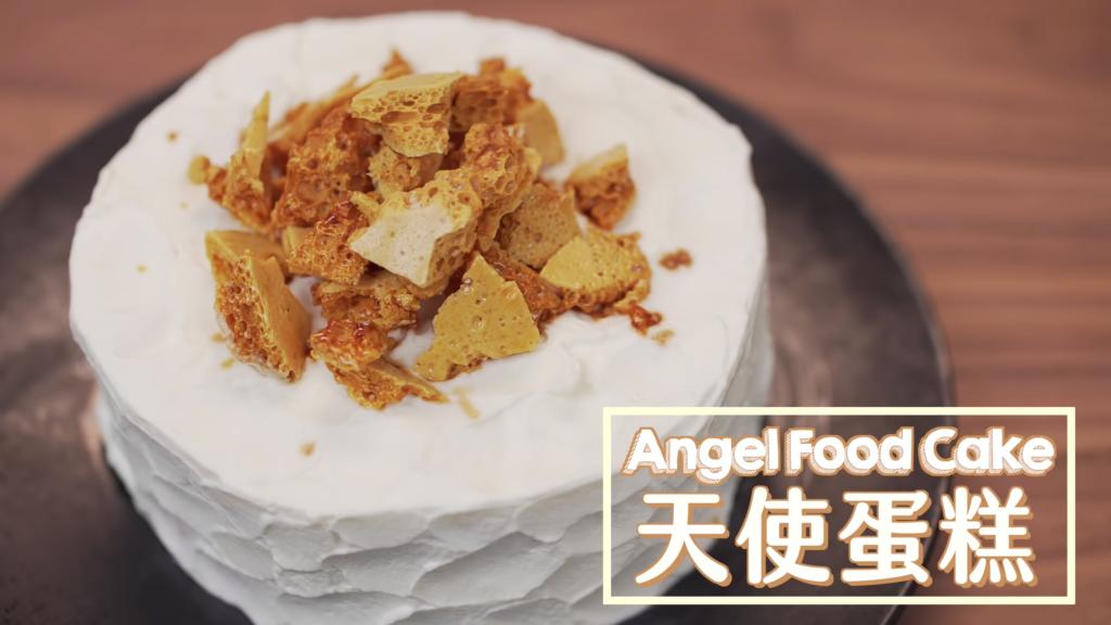 天使蛋糕 Angel Food Cake