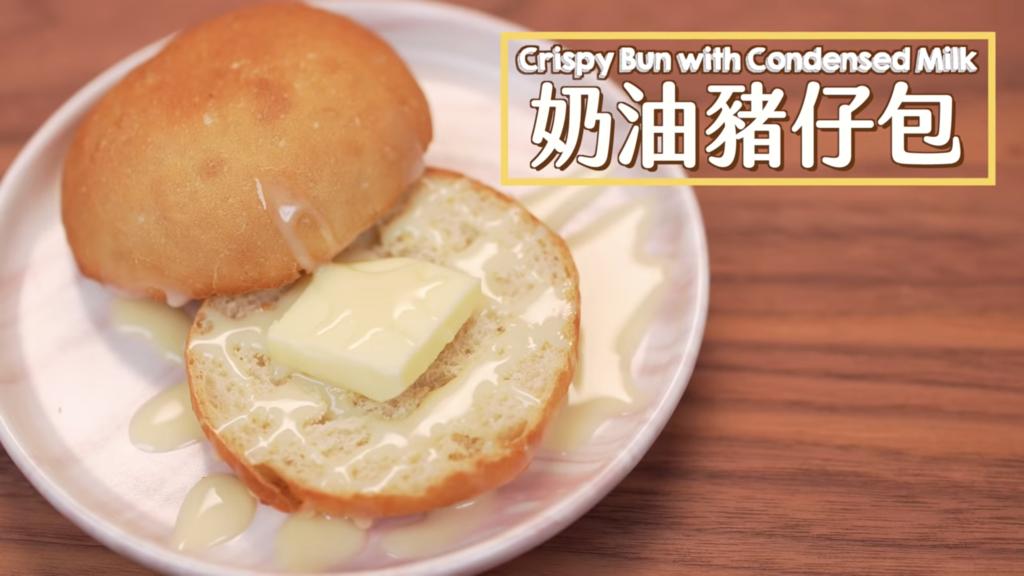 奶油豬仔包 Crispy Bun with Condensed Milk