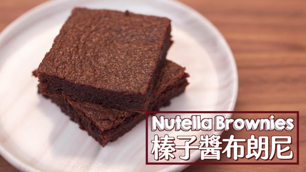 榛子醬布朗尼 Nutella Brownies