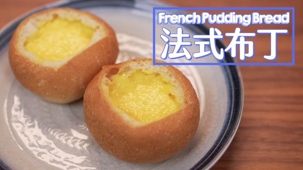 法式布丁 French Pudding Bread