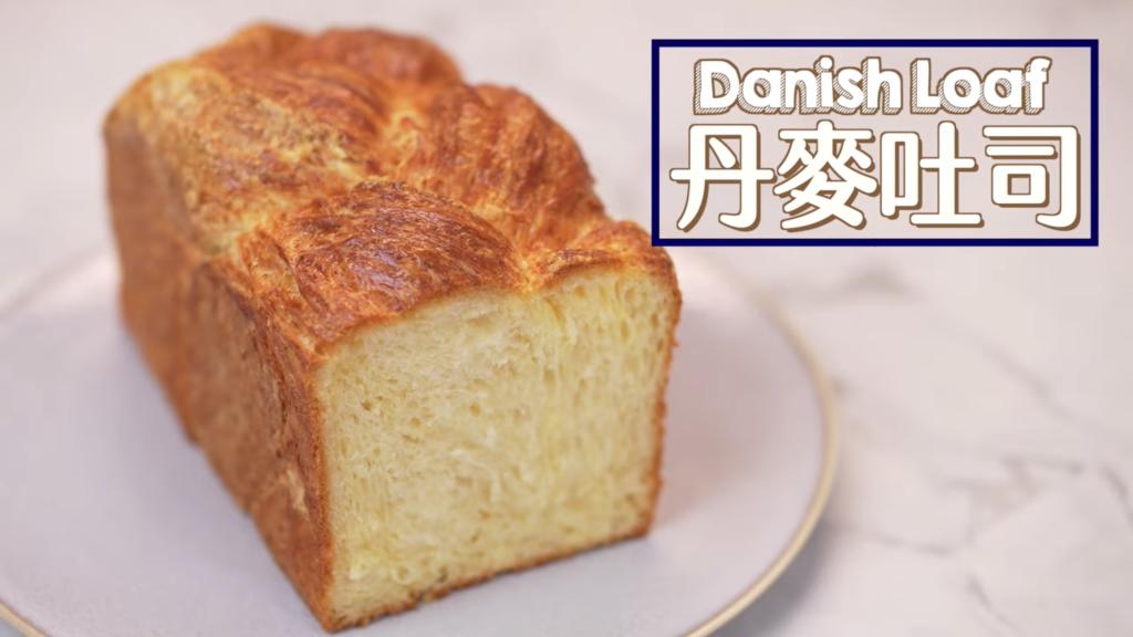 丹麥吐司 Danish Loaf