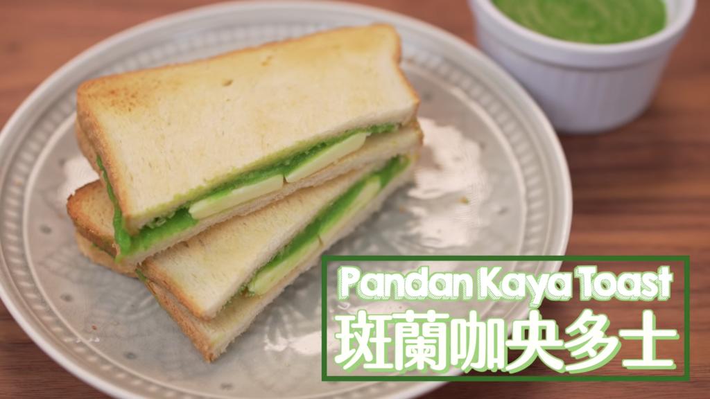 斑蘭咖央多士 Pandan Kaya Toast