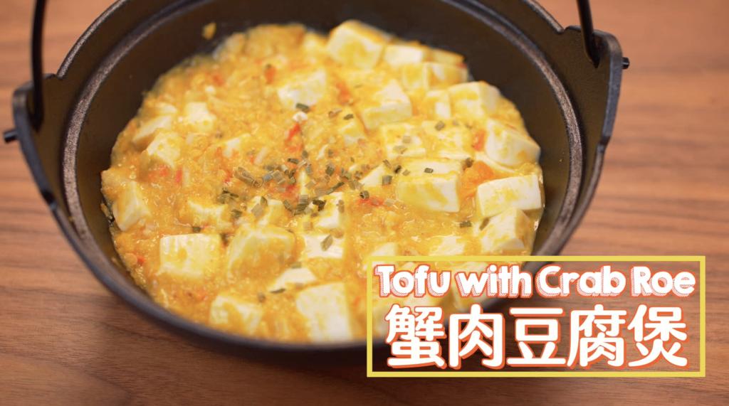 蟹肉豆腐煲 Tofu with Crab Roe