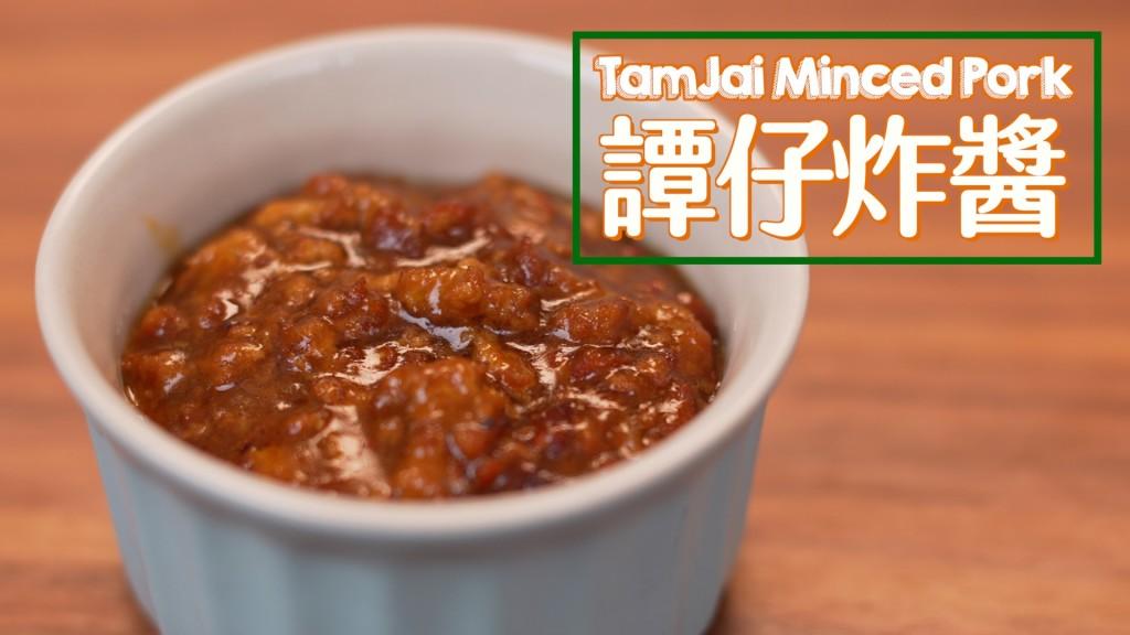 譚仔炸醬 TamJai Minced Pork