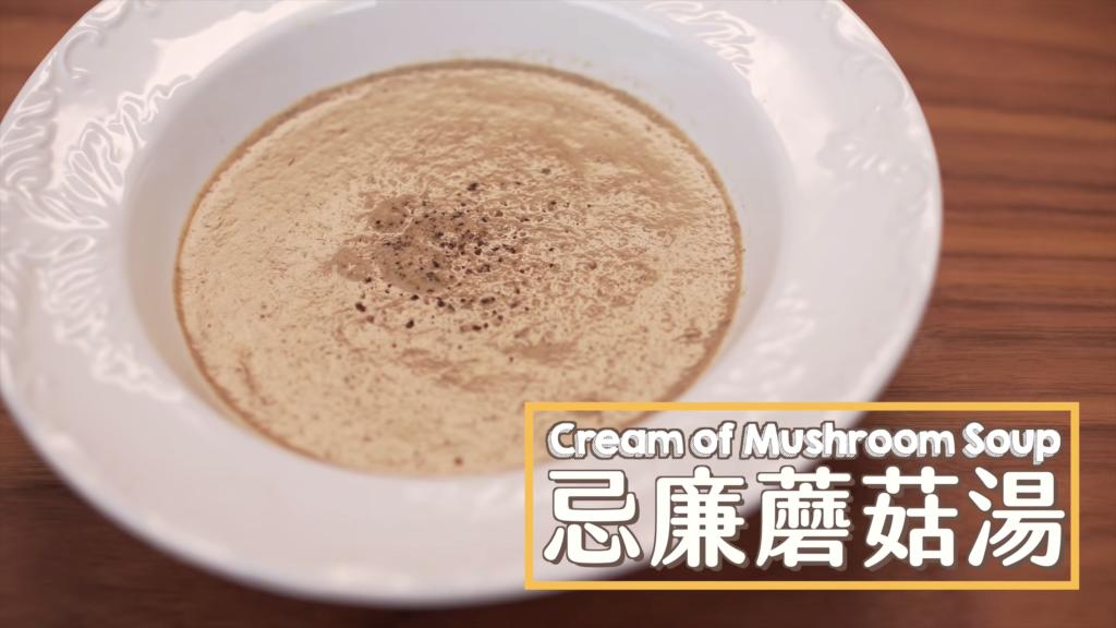 忌廉蘑菇湯 Cream of Mushroom Soup