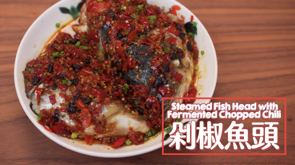 剁椒魚頭 Steamed Fish Head with Fermented Chopped Chili