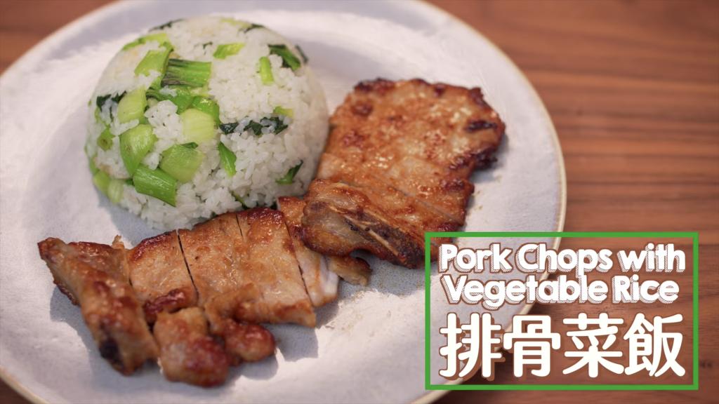 排骨菜飯 Pork Chops with Vegetable Rice